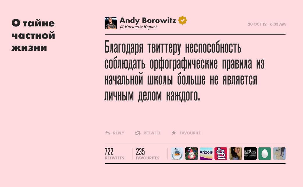 ЭндиБоровитц,журналист ивыдумщик . Изображение №6.