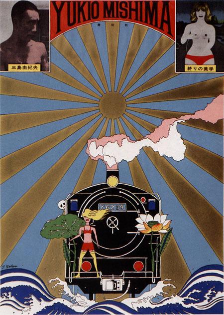 Блистательный японский график 70-х Tadanori Yokoo. Изображение № 6.