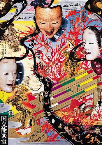 Блистательный японский график 70-х Tadanori Yokoo. Изображение № 18.