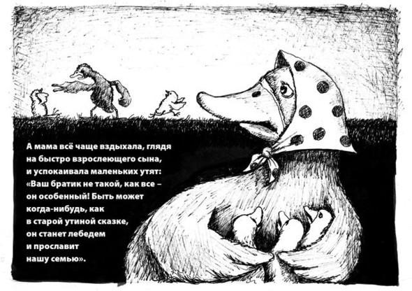 """Мультипликационный реализм или """"утенок на новый лад"""". Изображение № 6."""