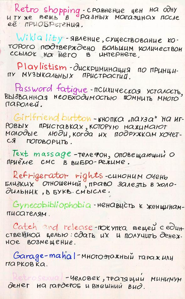 Неологизмы русского языка. Изображение № 10.