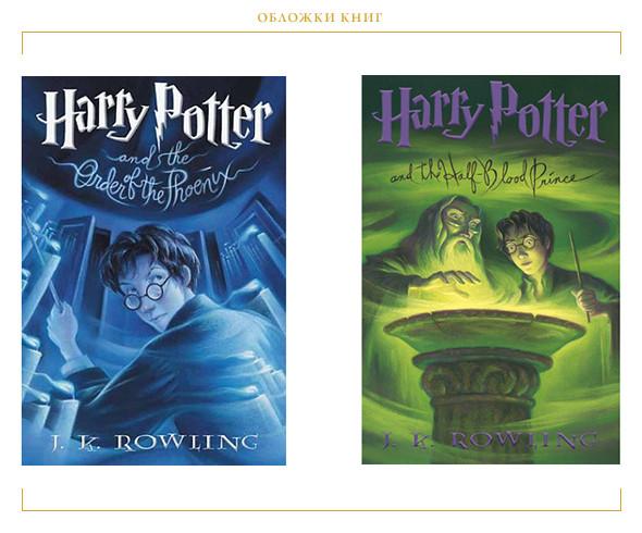 Гид по Гарри Поттеру. Изображение №8.