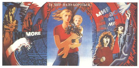 Искусство плаката вРоссии 1884–1991 (1985г, часть 6-ая). Изображение № 37.