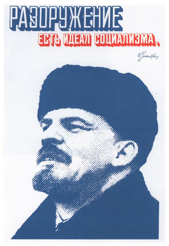 Искусство плаката вРоссии 1961–85гг. (part. 1). Изображение № 22.