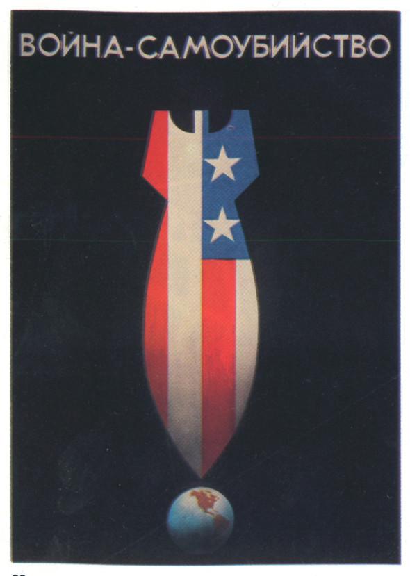 Искусство плаката вРоссии 1884–1991 (1985г, часть 4-ая). Изображение № 7.