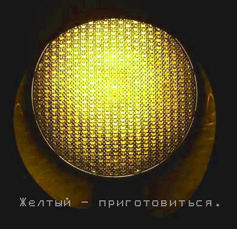 Изображение 2. «Красное. Желтое.Зелёное».. Изображение № 2.