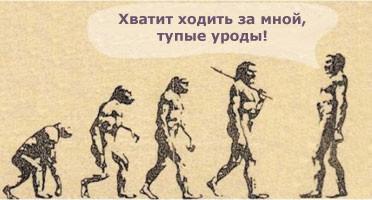 Эволюция июмор. Изображение № 1.
