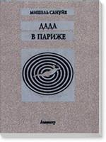 Букмэйт: Художники и дизайнеры советуют книги об искусстве. Изображение № 2.