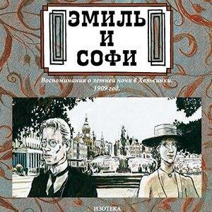 26 главных комиксов весны на русском языке. Изображение № 40.