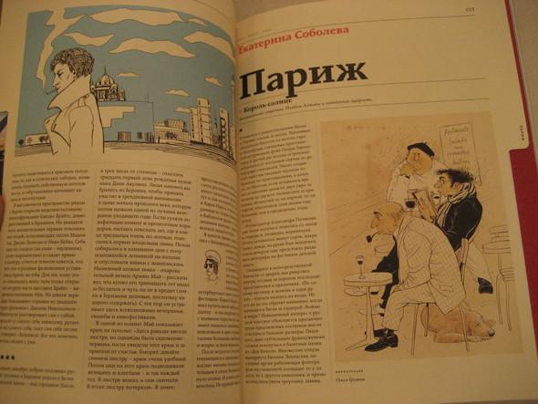 Притягательный СНОБизм. Изображение № 18.