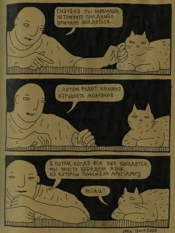 Старый добрый комикс «ПРОкота»Авторство Олега Тищенкова. Изображение № 21.