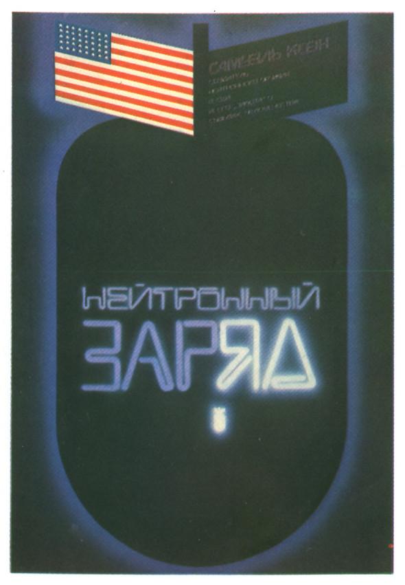 Искусство плаката вРоссии 1884–1991 (1985г, часть 3-я). Изображение № 11.