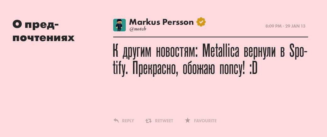 Маркус Перссон, создатель Minecraft. Изображение № 9.