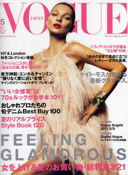 Кейт Мосс на обложках vogue. Изображение № 20.