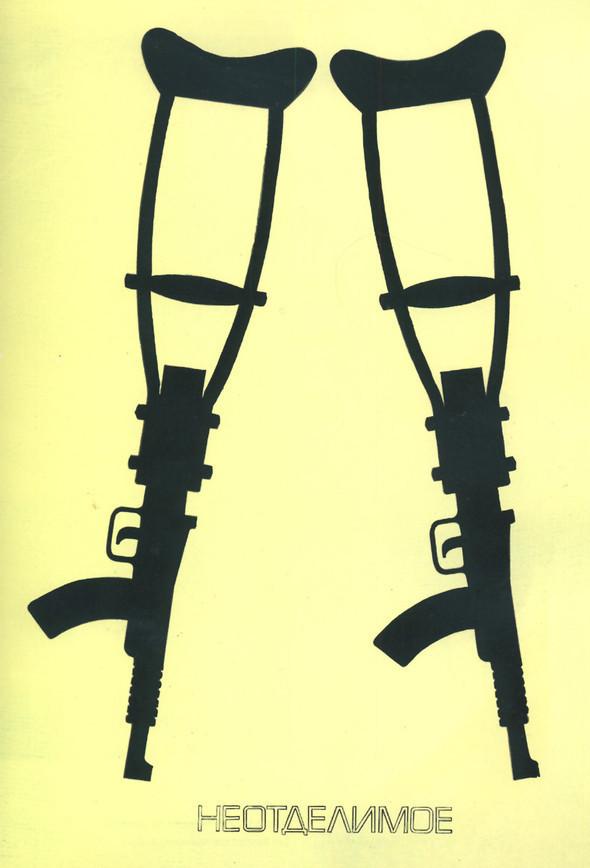 Искусство плаката вРоссии 1884–1991 (1985г, часть 5-ая). Изображение № 8.
