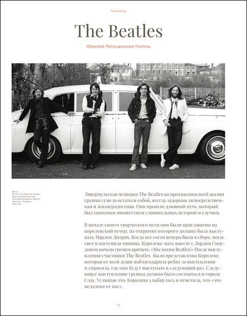 UK Style запустили газету. Изображение № 14.