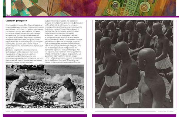 PDF-журнал [, DEVOU'TI:] #2 (10) 2009. Изображение № 5.