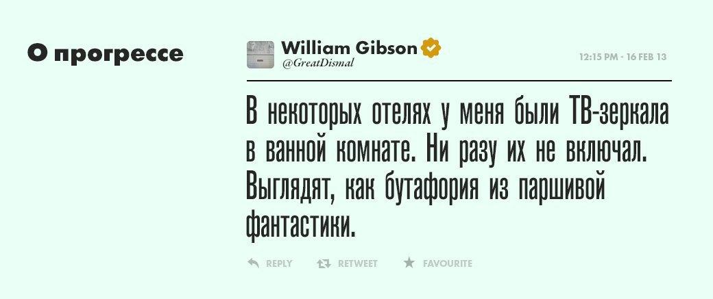 Уильям Гибсон,  писатель и отец киберпанка. Изображение № 12.