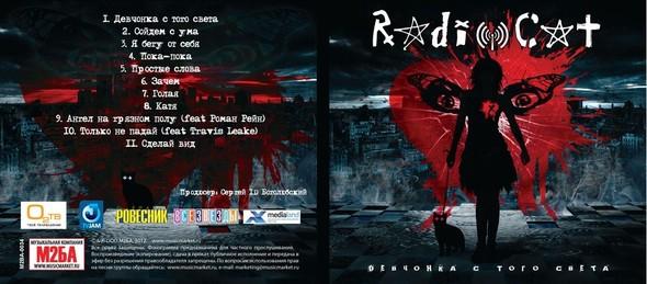 RadioCat выпустили дебютный альбом. Изображение № 1.