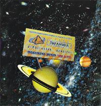 Реклама космических масштабов. Изображение № 2.