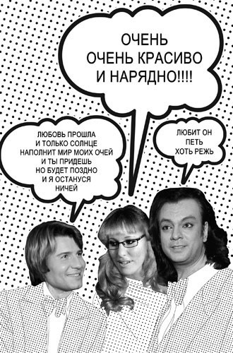 Изображение 18. Энциклопедия лоха.. Изображение № 12.