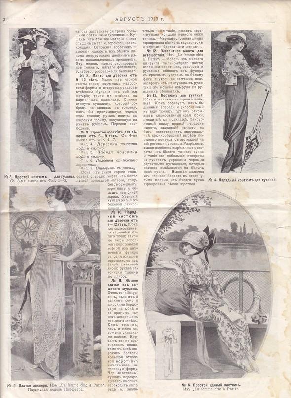 Парижские моды 1913-1916 гг. Изображение № 54.
