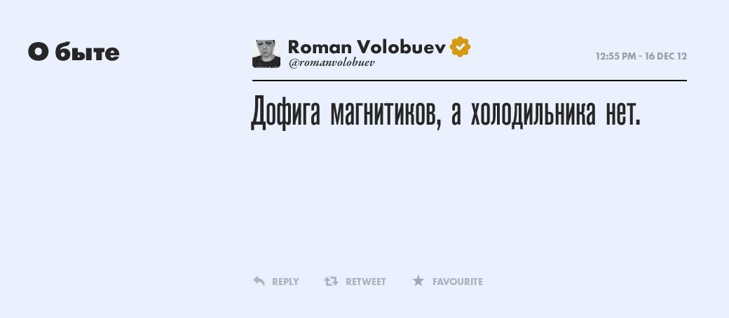 Роман Волобуев,  сценарист и голос поколения. Изображение № 2.