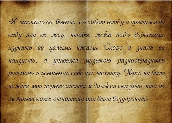 «ЯВам пишу». Уроки PRот графа Толстого. Изображение № 8.