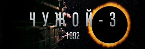 Чужой среди «Чужих»: История космической саги от 1979 года до «Прометея». Изображение №26.
