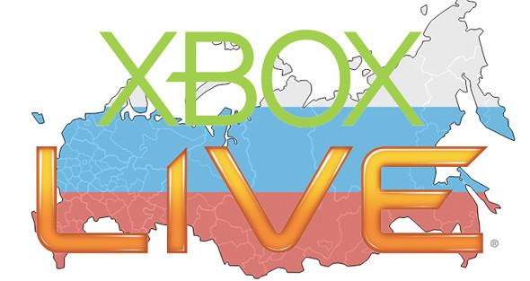 XBOX LIve официально доступен в России. Изображение № 1.