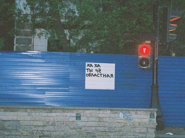 «Будь трезв и опасен» и другие надписи на стенах из коллекции Андрея Логвина. Изображение № 9.