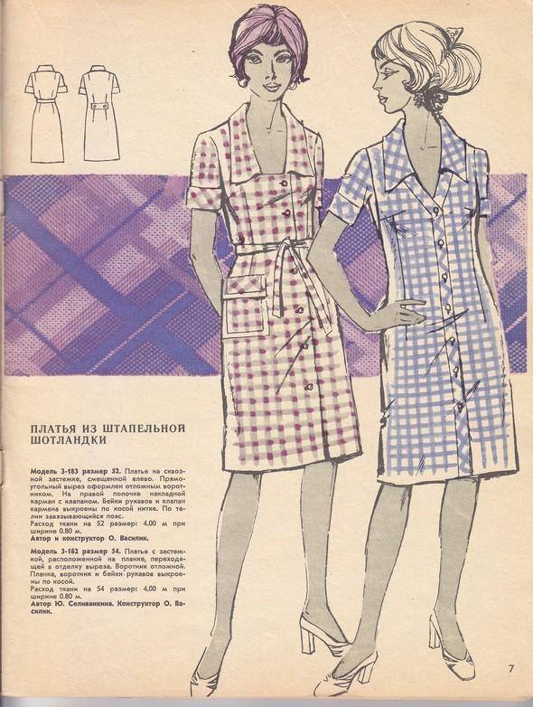 ГУМ отдел мод 1974г. Изображение № 14.