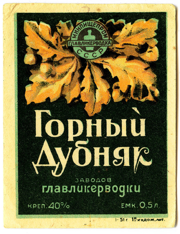 LABEL USSR. Изображение № 48.
