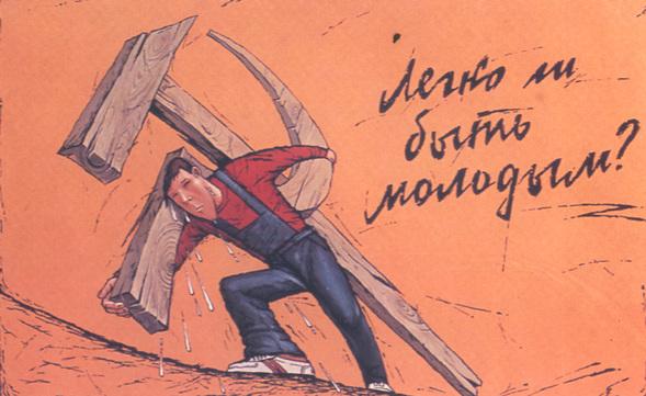 Искусство плаката вРоссии 1884–1991 (1991г, часть 6-ая). Изображение № 15.
