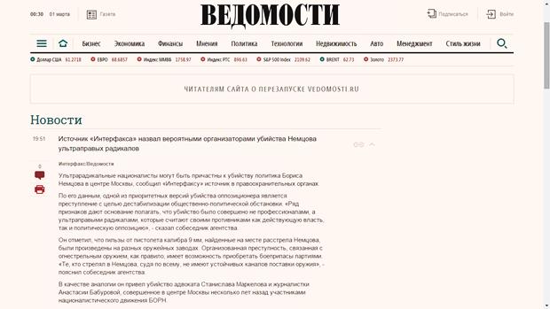 Издание «Ведомости» перезапустило сайт. Изображение № 2.