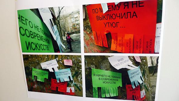 Параллельные миры: Спецпроекты 4-й Московской биеннале. Изображение № 118.
