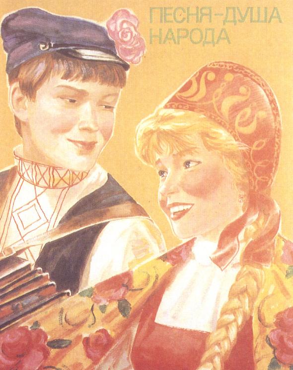 Искусство плаката вРоссии 1884–1991 (1991г, часть 4-я). Изображение № 11.