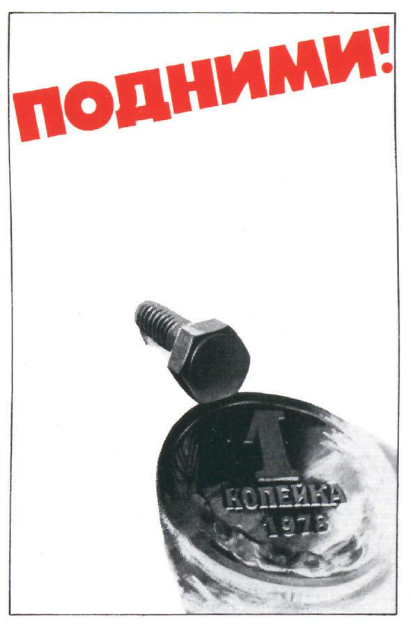 Искусство плаката вРоссии 1961–85 гг. (part. 2). Изображение № 12.