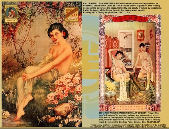 Мода и пин-ап в винтажной китайской рекламе 20-30-х годов. Изображение № 8.