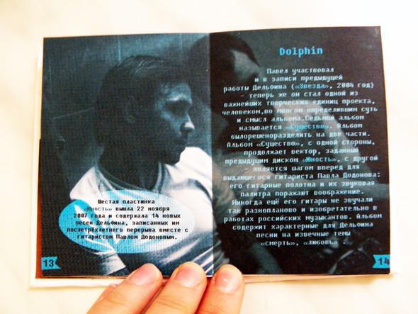 Самодельная книжка о творчестве Дельфина. Изображение № 13.