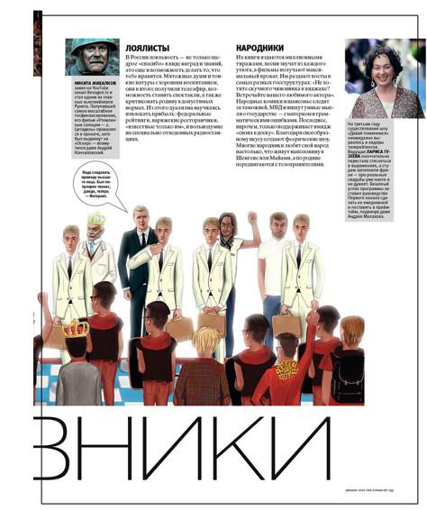 """Журнал """"Собака.RU"""" поделил общество на чиновников и стилистов. Изображение № 5."""