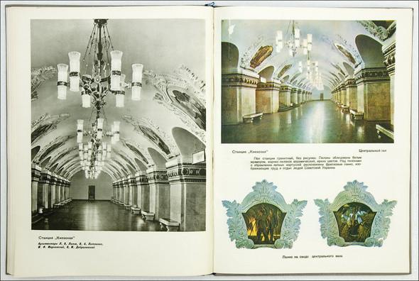 Изображение 35. Советский дизайн интерьера 50-х!.. Изображение № 36.