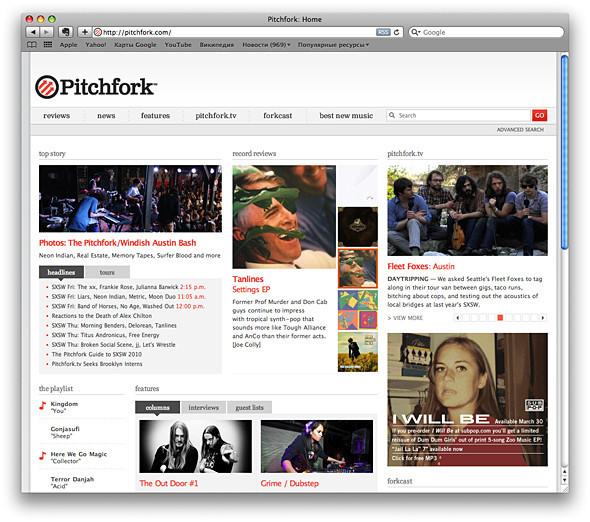 Школа музыкальной журналистики: Pitchfork. Изображение № 1.