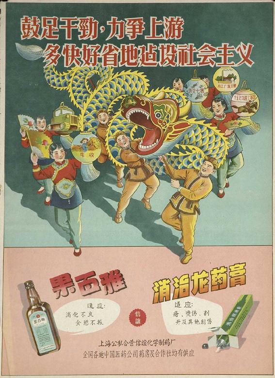 Будьте здоровы. Китайские плакаты натему здоровья. Изображение № 3.