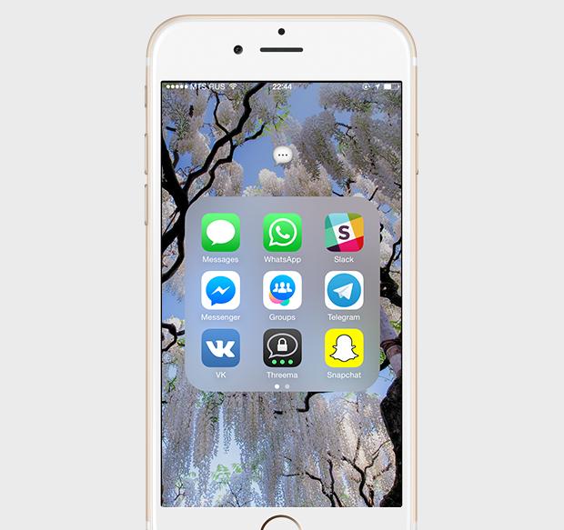 Экран моего смартфона: главный редактор журнала «Афиша» Даниил Трабун. Изображение № 3.