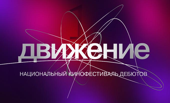 В Омске состоится I национальный кинофестиваль «Движение». Изображение № 1.