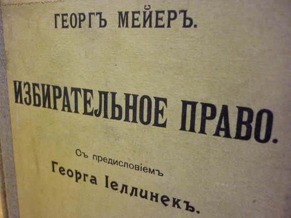 Книги из прошлого - книги настоящего. Изображение № 8.