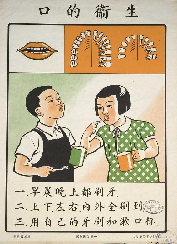 Будьте здоровы. Китайские плакаты натему здоровья. Изображение № 9.