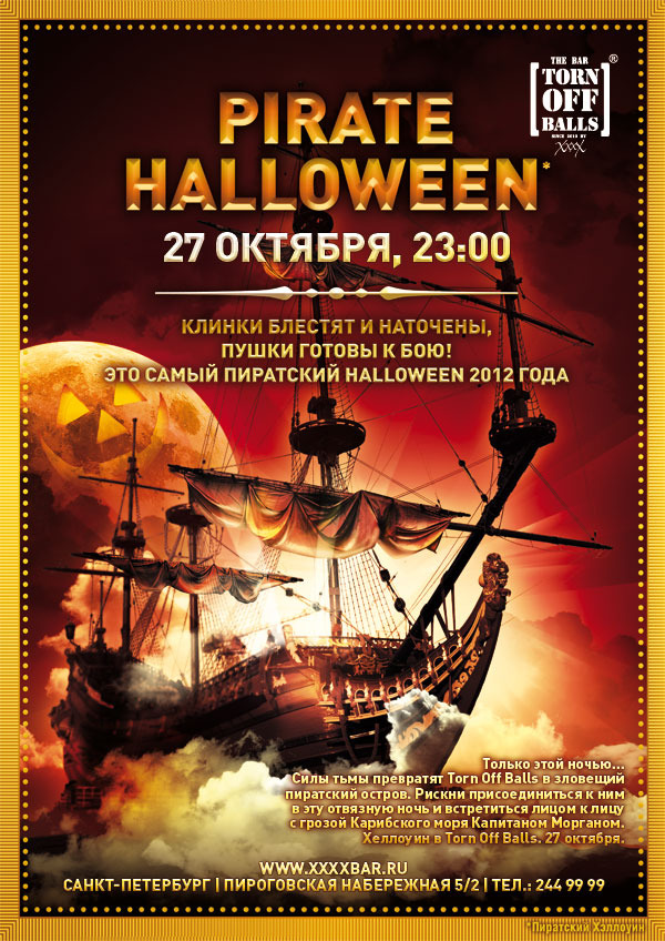 Капитанский Хэллоуин. Изображение № 1.