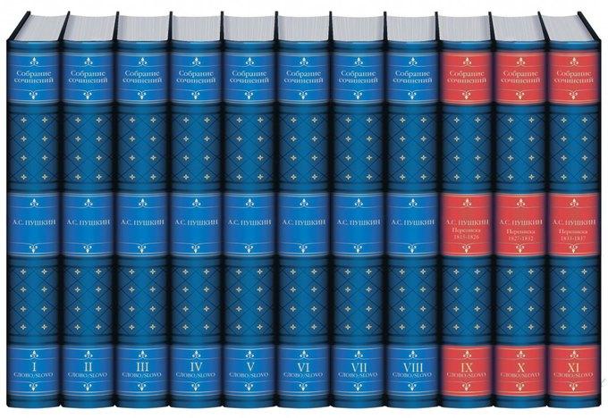 Переписка Пушкина издаётся без купюр впервые за 100 лет. Изображение № 1.